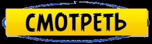 Smotret-stranitsu-Kambekera-300x88